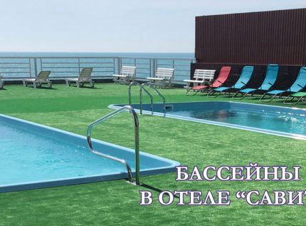 Два новых бассейна в отеле Савита