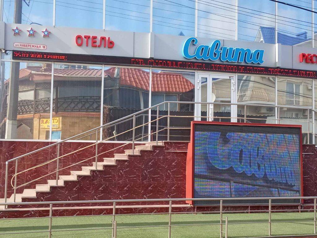 Отель Савита Николаевка