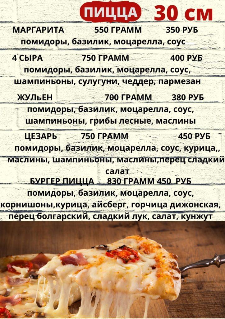 Меню ресторан Савита в Николаевке