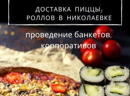 Доставка еды в Николаевке